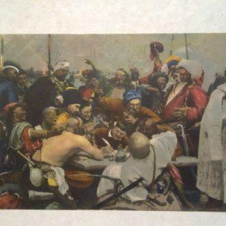 Открытка  Запорожцы сочиняющие письмо тур.султану