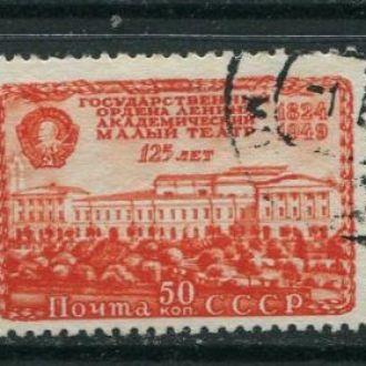 СССР 1949 серия гашеная М.Театр