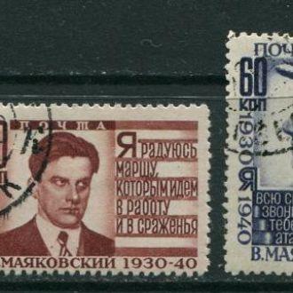 СССР 1940 серия гаш. Маяковский