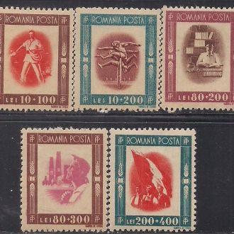 РУМЫНИЯ 1946 MH 12 ЕВРО
