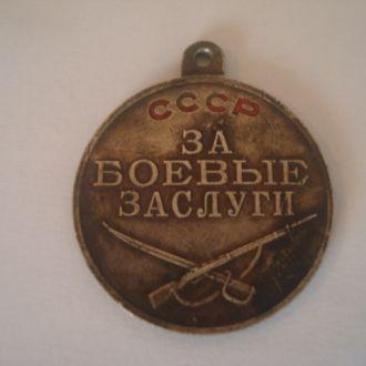 """Медаль """"За Боевые Заслуги"""" П-ухо"""