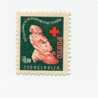 ЮГОСЛАВИЯ 1948 * КРАСНЫЙ КРЕСТ МЕДИЦИНА