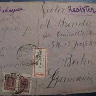 УКРАИНА  1923 ОДЕССА  БЕРЛИН ВОКЗАЛЬНЫЙ ШТЕМПЕЛЬ