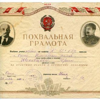 ГРАМОТА 1946 СССР ОДЕССА ШКОЛА ЛЕНИН СТАЛИН