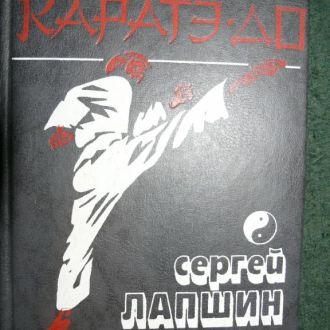 Карате До Сергей Лапшин Методика преподавания