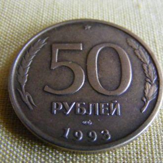 50р 1993р ЛМД