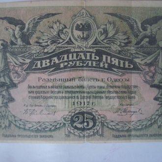 25 рублей 1917