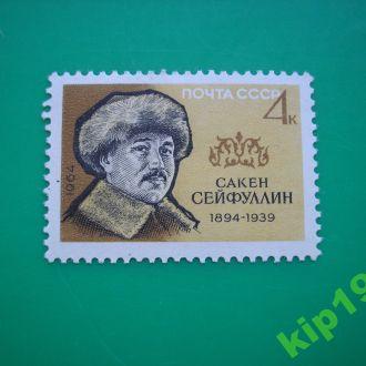 СССР 1964 Сейфуллин   MNH