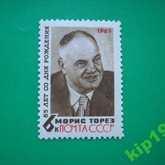 СССР. 1965 Торез  MNH