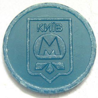 Жетон МЕТРОПОЛІТЕН КИЇВ.