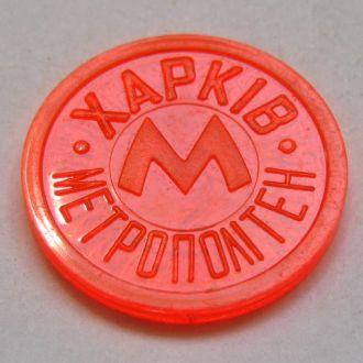Жетон Харьковского Метрополитена