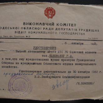 УВЕДОМЛЕНИЕ СССР ОДЕССА 1962