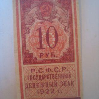 10 рублей 1922