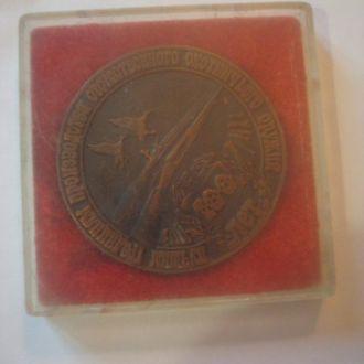 Медаль 100 лет Отеч. Охотничього оружие (охота)