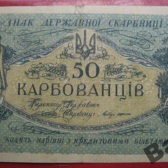 УКРАИНА, 50 карбованцев 1918 г. (АО 238).