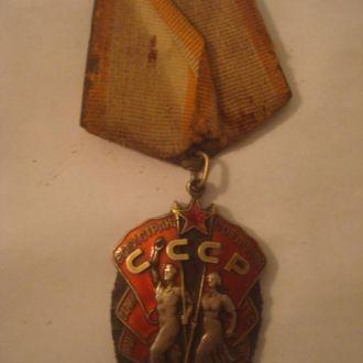 Орден Знак Почета № 299 634