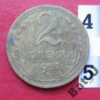 СССР, 2 копейки 1957 года.