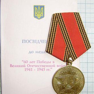 медаль 60 лет Победы + удостоверение