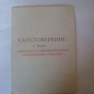 Удостоверение Победитель соцсоревн. подп. министра