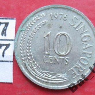 10 центов 1976 г. СИНГАПУР.