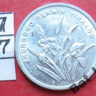 1 джао 2002 г. КИТАЙ.