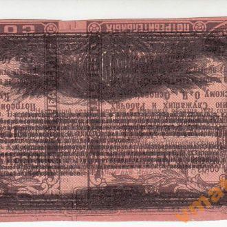 Кубань ОСНОВА 500 руб 1922 г UNC-aUNC БРАК РЕВЕРСА