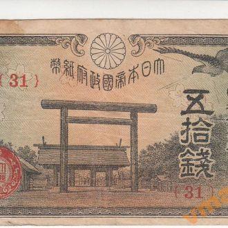 Япония 50 сен 1942 год