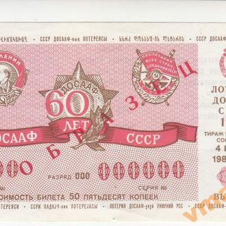 ОБРАЗЕЦ Лотерея ДОСААФ 1 выпуск 1987 год aUNC