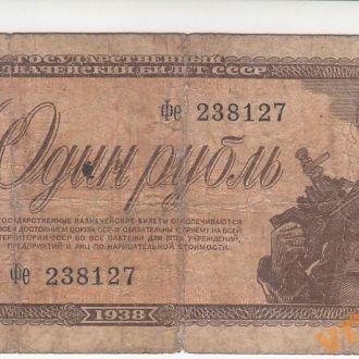 1 рубль 1938 год серия Фе