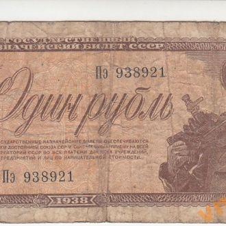 1 рубль 1938 год серия Пэ