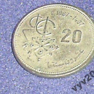 Марокко-1987 г.-20 сантимат