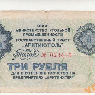Шпицберген Арктикуголь 3 рубля 1979 год