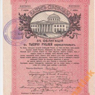 МОСКОВСКАЯ СТАРООБРЯДЧЕСК ОБЩИНА на 1000 руб 1917