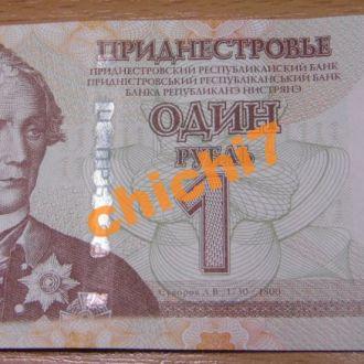 1 рубль Приднестровье 2007 год