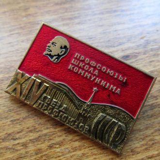 XIV  съезд Профсоюзов СССР  ! ммд.