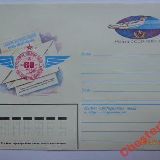 Конверт с ОМ. 60 лет регулярной перевозки почты на внутрисоюзных авиалиниях(14.02.1982)