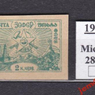 Закавказье (ЗСФСР) 1923 г. M # 28 U (без зубцов)