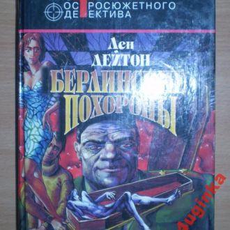 Лен Дейтон -Берлинские похороны. Москва - 1994г.