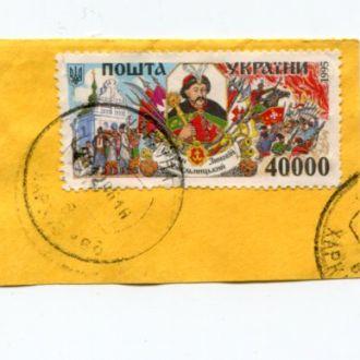 УКРАИНА 1996 ВЫРЕЗКА БОГДАН ХМЕЛЬНИЦКИЙ