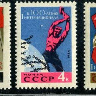 СССР 1964 ** І Интернационал