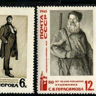 СССР 1965 г. ** Художники