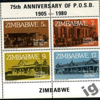 Зимбабве. История почты (блок)** 1980