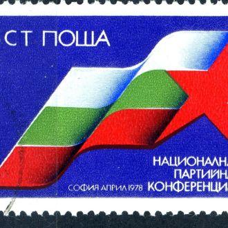 Болгария. Флаги. Партконференция (серия) 1978 г.