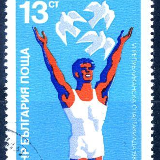 Болгария. Спартакиада (серия) 1984 г.