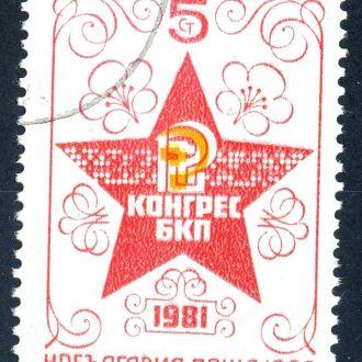 Болгария. Съезд партии (серия) 1980 г.