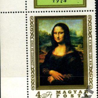 Венгрия.  Мона Лиза (серия)** 1974