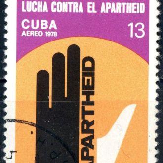 Куба. Апартеид (серия) 1978 г.