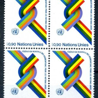 ООН (Женева). Годовщина (серия, кв. бл.)** 1976 г.