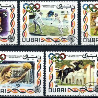 Дубай. Олимпиада (серия без 1 м.) 1972 г.