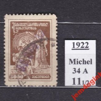 Грузия 1922 г. М # 34 А (гашеная)